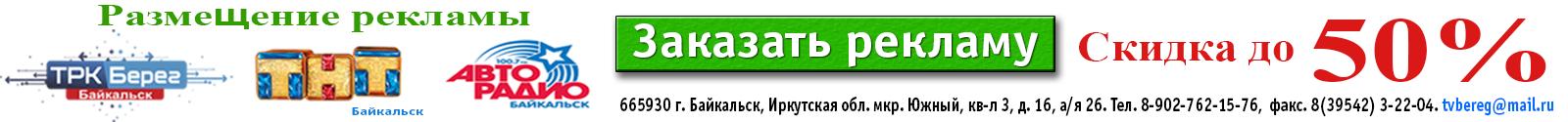 ТРК Берег Байкальск